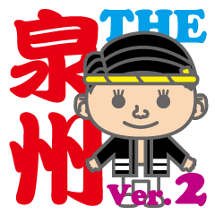 The 泉州弁~Ver.02~