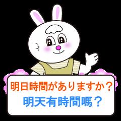 日本語と台湾華語(中国語の繁体字)⑥