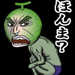 硬派!メロ三郎1