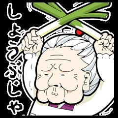 おばあちゃん2~アグレッシブ編~