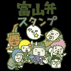富山弁スタンプやちゃ☆