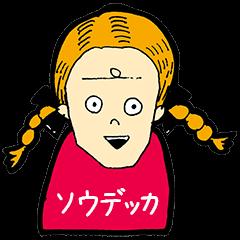 コテコテアメリカンキッズ、関西弁