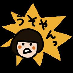 パッと目を引く関西弁