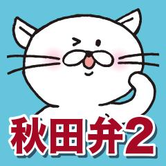 秋田弁のねこ2