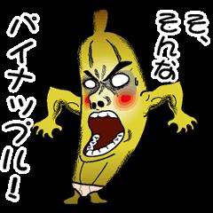 硬派!バナ太郎1