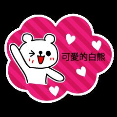 めちゃ可愛い中国語くまさん
