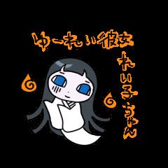 幽霊彼女。れい子ちゃん