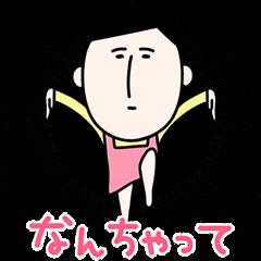 [LINEスタンプ] まさ子3 (1)