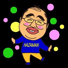 キュートなおじさん、ハザマンのスタンプ