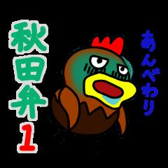 比内鶏の秋田弁1