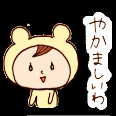 くまの赤ちゃん 関西弁