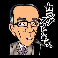 新垣 隆です...。
