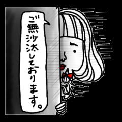 すてきなトモコ様と田吾作