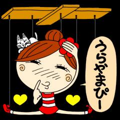 操り人形アヤ子3