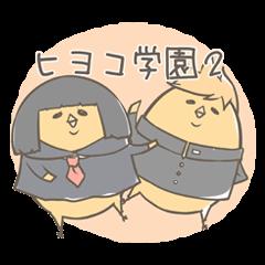 ヒヨコ学園2(学生用)