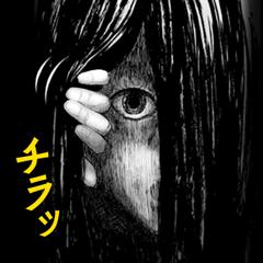 カラダ探し(ウェルザード/村瀬克俊)