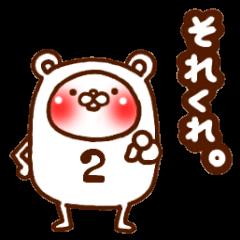 [LINEスタンプ] クマとウサギじゃね?2