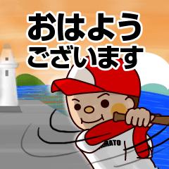 野球少年「やまと君」-敬語編-