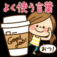 [LINEスタンプ] かわいい主婦の1日【よく使う言葉編】 (1)