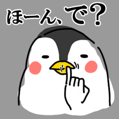 うざさに定評のあるペンギン