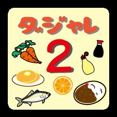 [LINEスタンプ] 食べ物や食材でダジャレ!vol.2