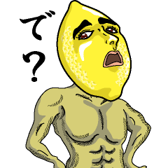 上から目線のレモ六郎1