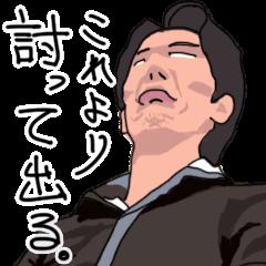 専務☆アキラ