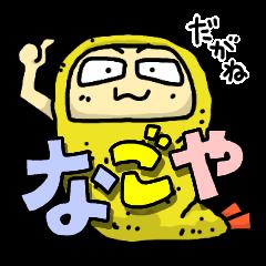 ふりゃおの短い名古屋弁