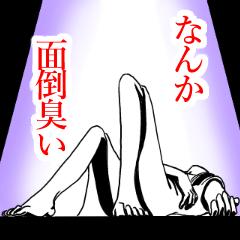 少女のスポットライト