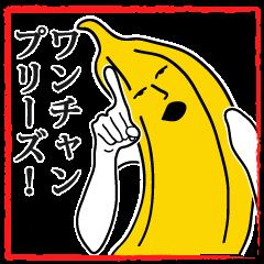 バナナに言われたくない