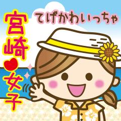 宮崎弁のゆるかわいい女の子★