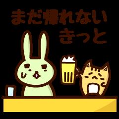 ハムコロと山田(帰宅連絡編)
