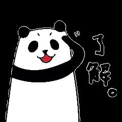 フサフサマユゲのパンダさん