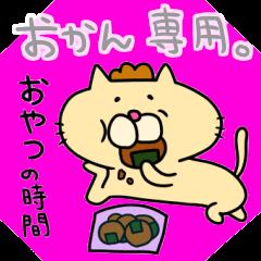 ねこ一家(おかん編).