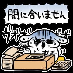 真・何かに追われるスタンプ~敬語編~