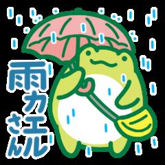 雨カエルさん
