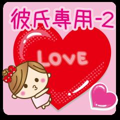 彼女から彼氏へラブラブ♥スタンプ2
