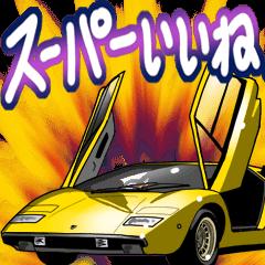 車(スーパーカー)クルマバイクシリーズ
