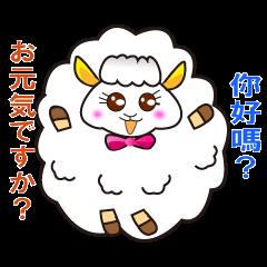日本語と台湾華語(繁体字)日常会話④