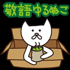 敬語を話す猫を集めてみましたぁ★親しき仲にも礼儀ありスタンプ1つは持ちたい