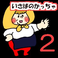 いさばのかっちゃ 2
