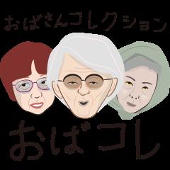 [LINEスタンプ] おばコレ (1)