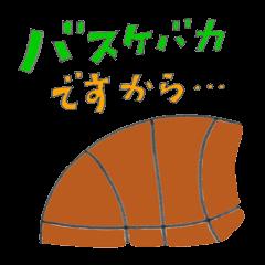 フレー!フレー!バスケ部