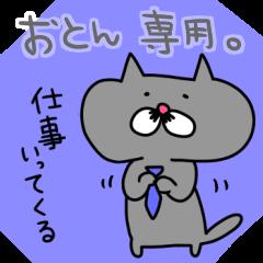 ねこ一家(おとん編).