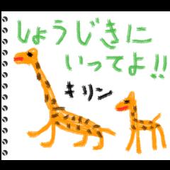 幼稚園児の絵日記 2(大人の女子用)