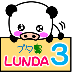[LINEスタンプ] ブタ鼻 ルンダ3