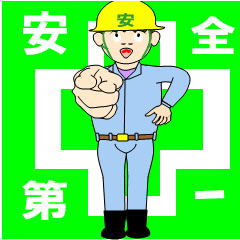 工事現場で働く「安全一郎君」の安全管理