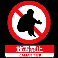 禁止ステッカー式スタンプ