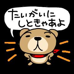 名古屋のでらクマ!その2