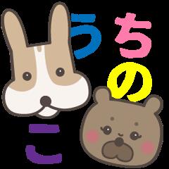 うちのこ~夫婦の会話編~